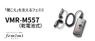 フェミミVMR-M557