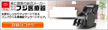フジ医療器マッサージチェア トラディTR-300