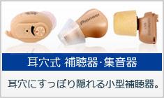 耳穴式 小型補聴器