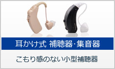 耳かけ式 補聴器