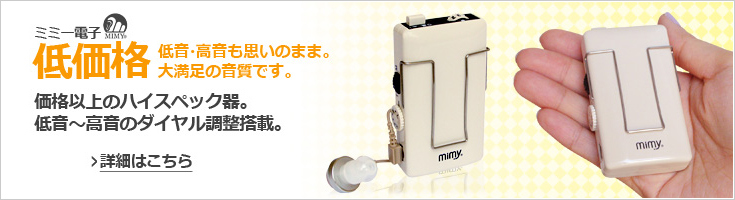 ミミー補聴器