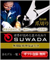 SUWADAの爪切り